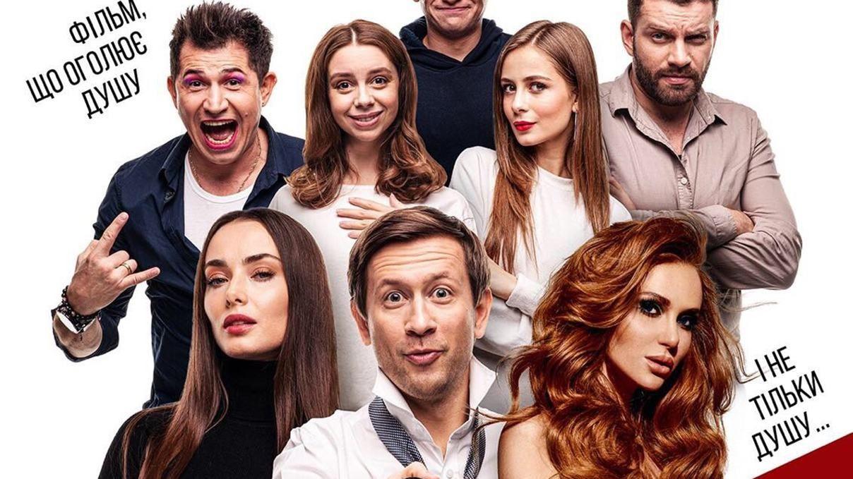 Комедия Голая Правда Актеры
