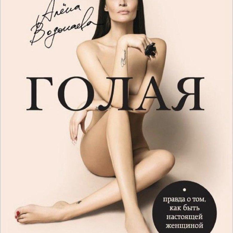 Голая Правда Книга Алены Водонаевой Купить