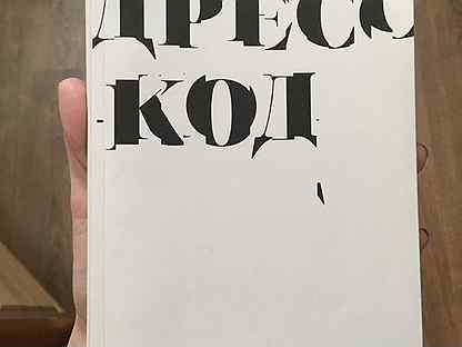 Дресс Код Голая Правда О Моде