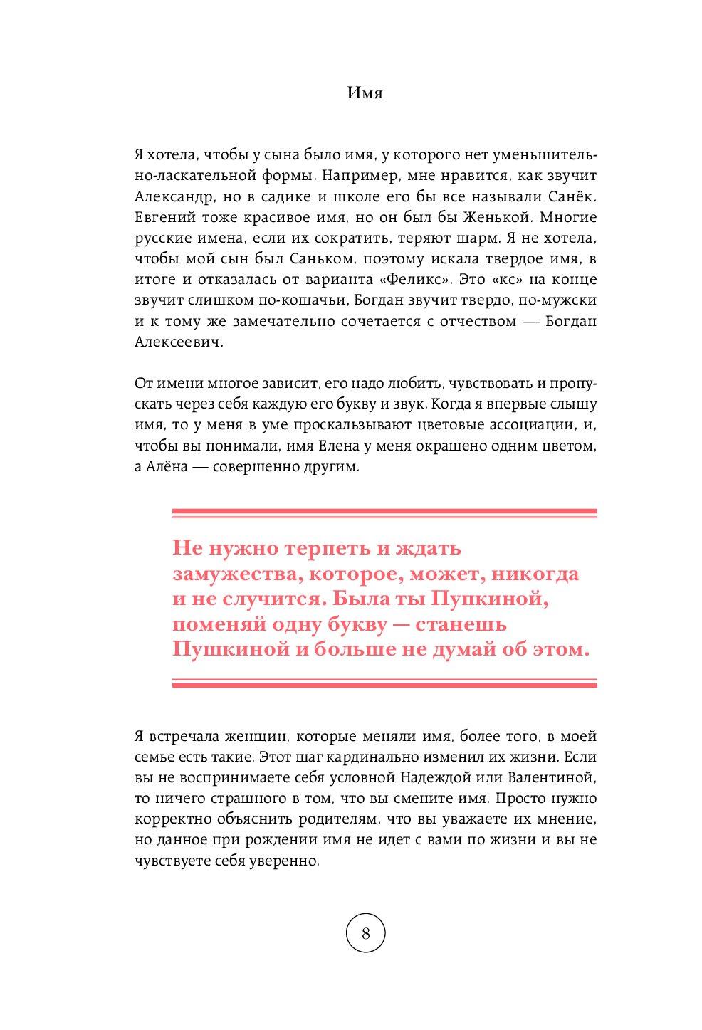 Алена Водонаева Книга Голая Правда Отзывы