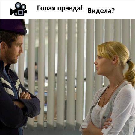 Голая Правда Канал М1