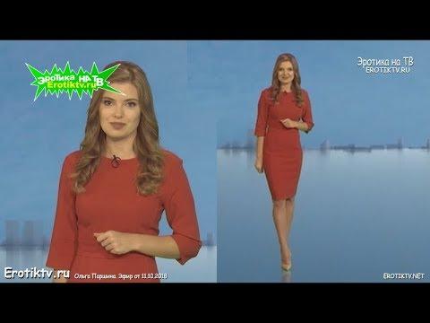 Телеведущая Ольга Паршина Голая