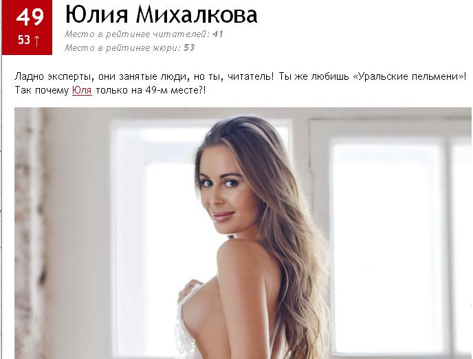 Михалкова Юлия Евгеньевна Голая