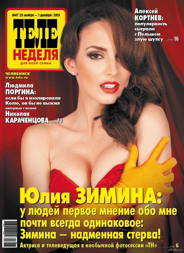 Голая Юлии Зиминой