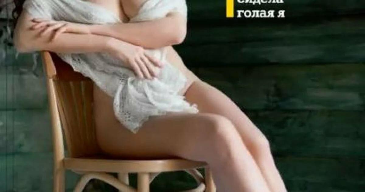 Голые Фотки Екатерина