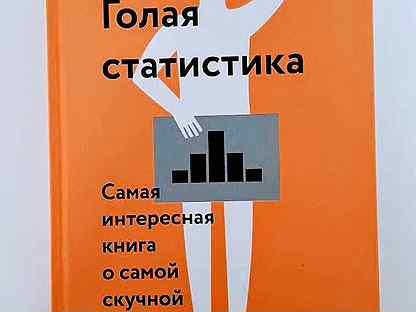Голая Статистика Скачать Книгу
