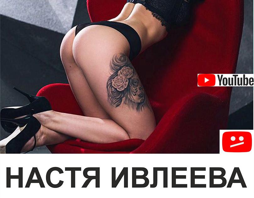 Голая Настя Веденская