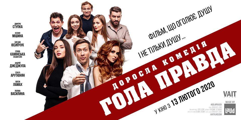 Голая Правда Шоу