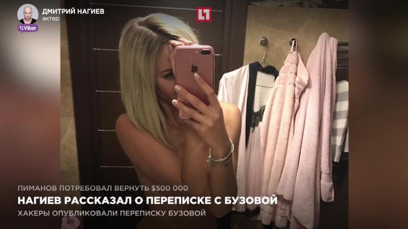 Ольга Бузова Голая Интим